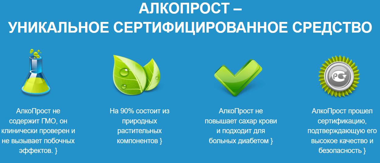 Действия АлкоПрост