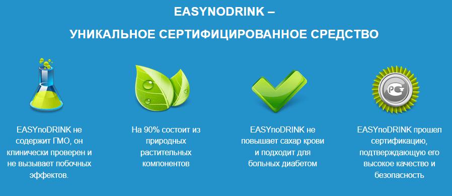 Действие EASYnoDRINK на организм человека