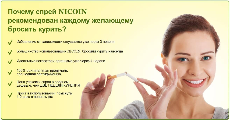 Преимущество Nicoin