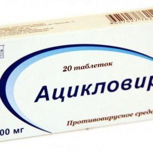 Совместимость Ацикловира и алкоголя