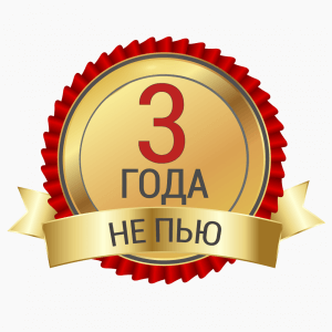 Андрей, г. Нижний Новгород, не пью 3 года