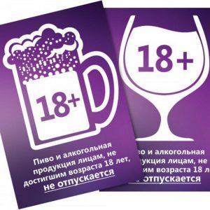 Продажа алкоголя лицам до 18 лет