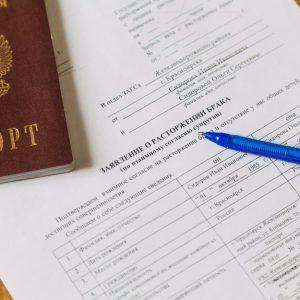 Подача документов на развод