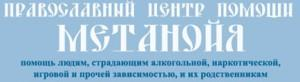 Центр помощи «Метанойя»