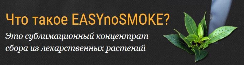 Что такое Easynosmoke