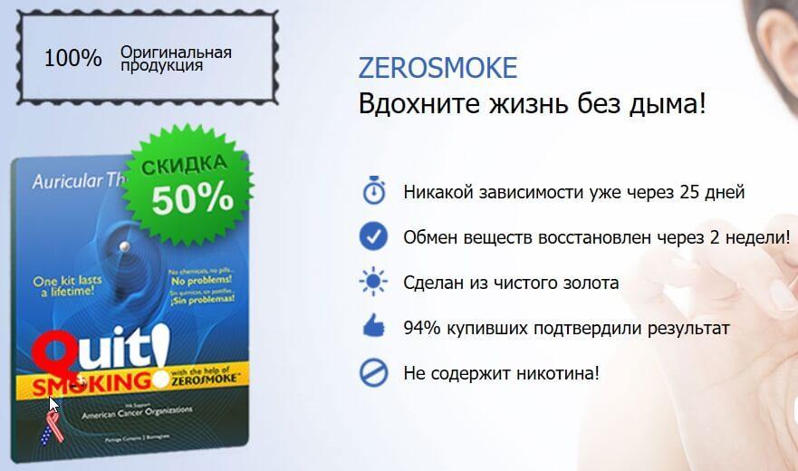 Преимущества Zerosmoke