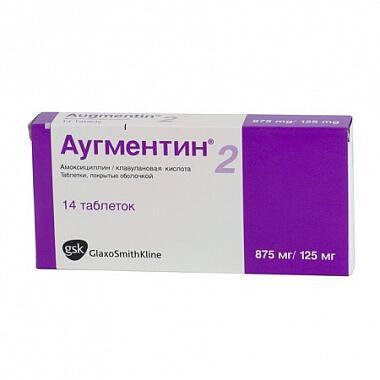 аугментин и ибупрофен совместимость