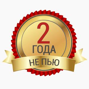 Олег, г. Омск, не пью 2 года