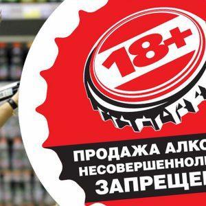 Закон о продаже алкогольных напитков несовершеннолетним